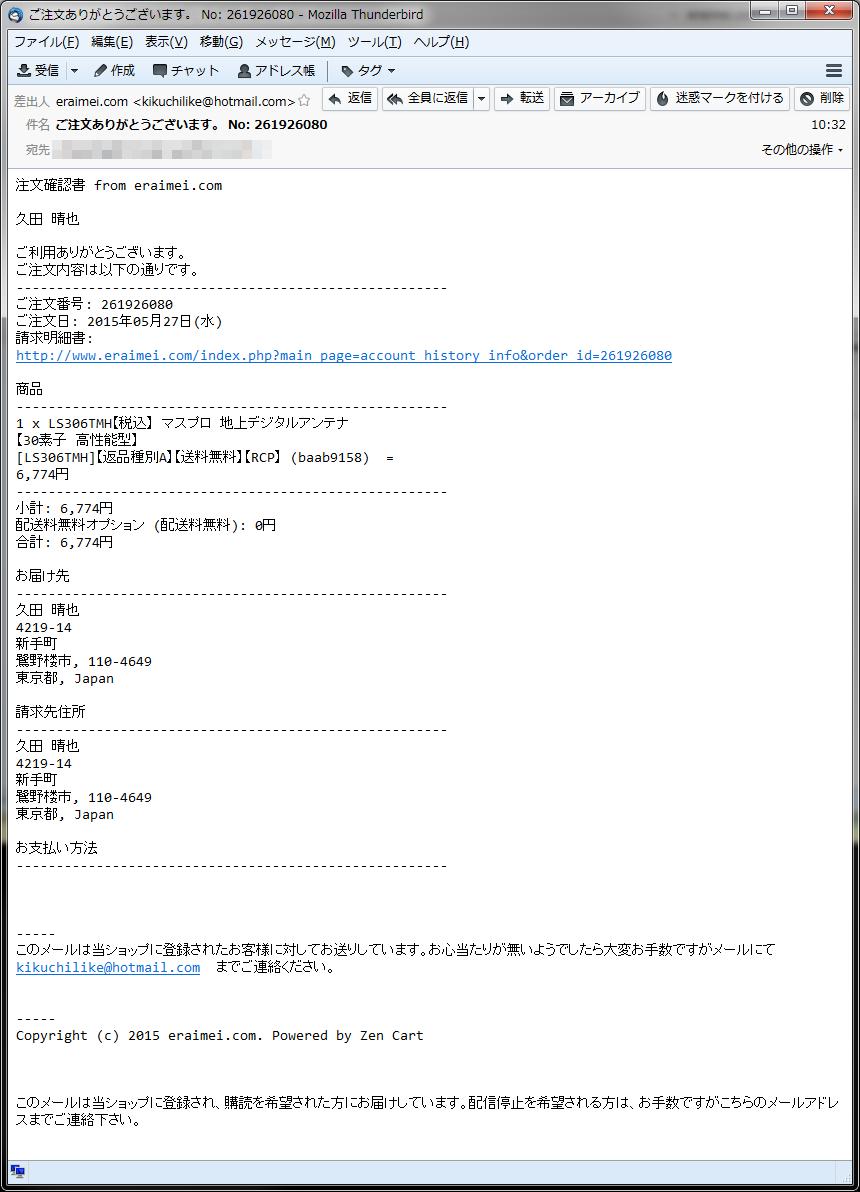 sagi_mail1_masked