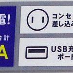 【海外】大出力 3.4A USB 充電器付き電源タップで快適出張旅行【国内】